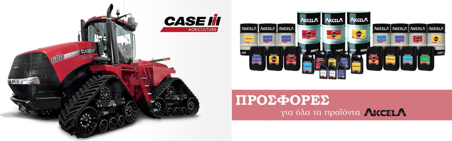 ΠΡΟΣΦΟΡΕΣ για όλα τα προϊόντα Akcela Case